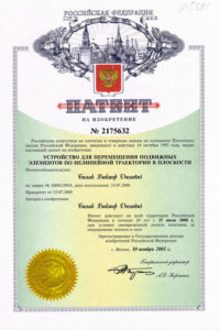 Patent for the Invention, Moscow, Russian Federation